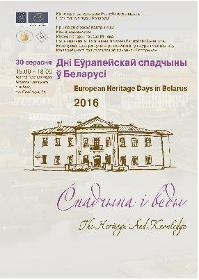 EUROPEAN HERITAGE DAYS IN BELARUS – 2016