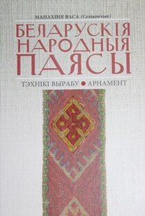 "The Book ""Belarusian Traditional Sashes"""